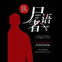"""尸语者(现象级悬疑品牌""""法医秦明""""系列开山之作!)"""