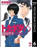 トクボウ朝倉草平 6 (ヤングジャンプコミックスDIGITAL)