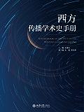 西方传播学术史手册