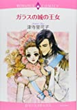 ガラスの城の王女 (エメラルドコミックス ロマンスコミックス)
