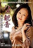 ハメ観音 鶯谷の小夜子さん35歳 町村小夜子 [DVD]
