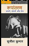 रूपांतरण (rupantran): सपनें, संघर्ष औऱ प्रेम (Hindi Edition)