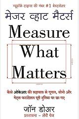 Measure What Matters (Hindi) (Hindi Edition) Kindle Edition