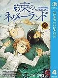 約束のネバーランド 4 (ジャンプコミックスDIGITAL)
