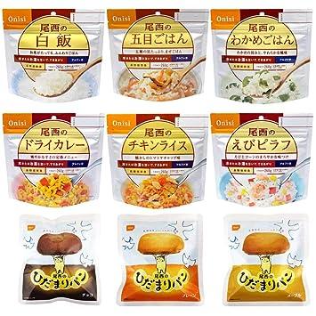 尾西食品 アルファ米 非常食セット 1人用 3日分 9食セット 5年保存 防災 保存食 レトルト