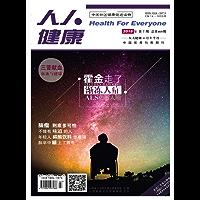人人健康 月刊 2018年04期
