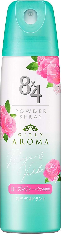 8×4パウダースプレー ガーリーアロマ 150g 【ローズ&ヴァーベナの香り】