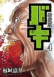 新装版 バキ 4 (少年チャンピオン・コミックス エクストラ)