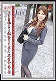 働くオンナ Vol.56 [DVD]