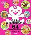 0.1.2歳児 手作りおもちゃ64: 身近な素材でらくらく作れる (保育力UP!シリーズ)