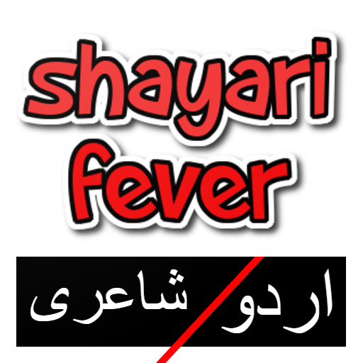 shayari fever-Sher o Shayari (Best Urdu Shayari Collection)