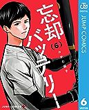 忘却バッテリー 6 (ジャンプコミックスDIGITAL)