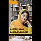 உயிரோவியம் உனக்காகத்தான்: Uyiroviyam Unakkaagathaan (Tamil Edition)