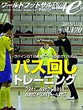 ワールドフットサルマガジンPlus! Vol.170: パス回しのトレーニング