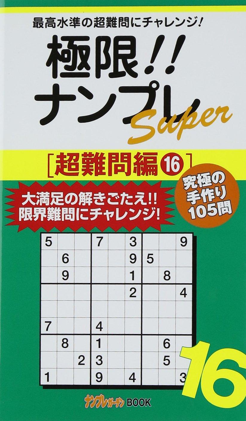 Read Online Kyokugen nanpure supa : Saiko suijun no chonanmon ni charenji. Chonanmonhen-16. PDF