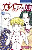 ガイアの娘(1) (BE・LOVEコミックス)