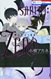 SANITY:ZERO (花とゆめCOMICS)