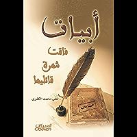 أبيات فاقت شهرة قائليها (Arabic Edition)