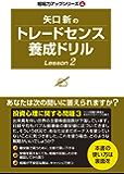 矢口新のトレードセンス養成ドリル Lesson2