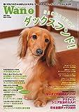 Wan 2019年 05月号 [雑誌]