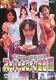 スーパーヒロイン図鑑III 戦隊シリーズ篇2+メタル&アイドル篇 [DVD]