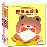 婴幼宝宝生活游戏翻翻书系列(套装共4册)