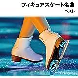 フィギュアスケート名曲 ベスト キング・ベスト・セレクト・ライブラリー2017