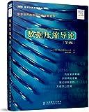 图灵计算机科学丛书:数据压缩导论(第4版)