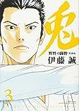兎 野性の闘牌 愛蔵版 3 (近代麻雀コミックス)