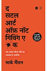 The Subtle Art of Not Giving a F*ck (Hindi) Paperback