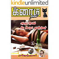 ஆஷ்ட்ரேயில் சில சிகரெட் துண்டுகள் (Tamil Edition)