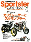 Sportster Custom Book(スポーツスター・カスタムブック) Vol.14 (エイムック 3574 CLUB HARLEY別冊)