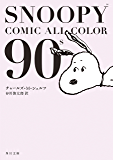 SNOOPY COMIC  ALL COLOR 90's (角川文庫)