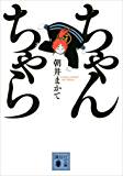 ちゃんちゃら (講談社文庫)