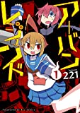 アーバンレジェンド 1 (リュウコミックス)