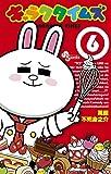 キャラクタイムズ 6 (少年サンデーコミックス)