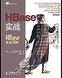 HBase实战(异步图书)