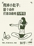 甩掉小肚子:5 个动作打造功能性马甲线(知乎 万小歪Nikkie 、柏油 作品) (知乎「一小时」系列)