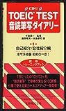 CD付 TOEIC TEST音読筆写ダイアリー〈1〉自己紹介・会社紹介編