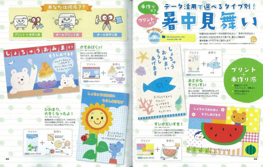 プリプリ2014年7月号 レジャー 世界文化社 本 通販