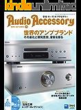 AudioAccessory(オーディオアクセサリー) 174号 (2019-08-24) [雑誌]