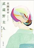 武蔵野夫人(新潮文庫)