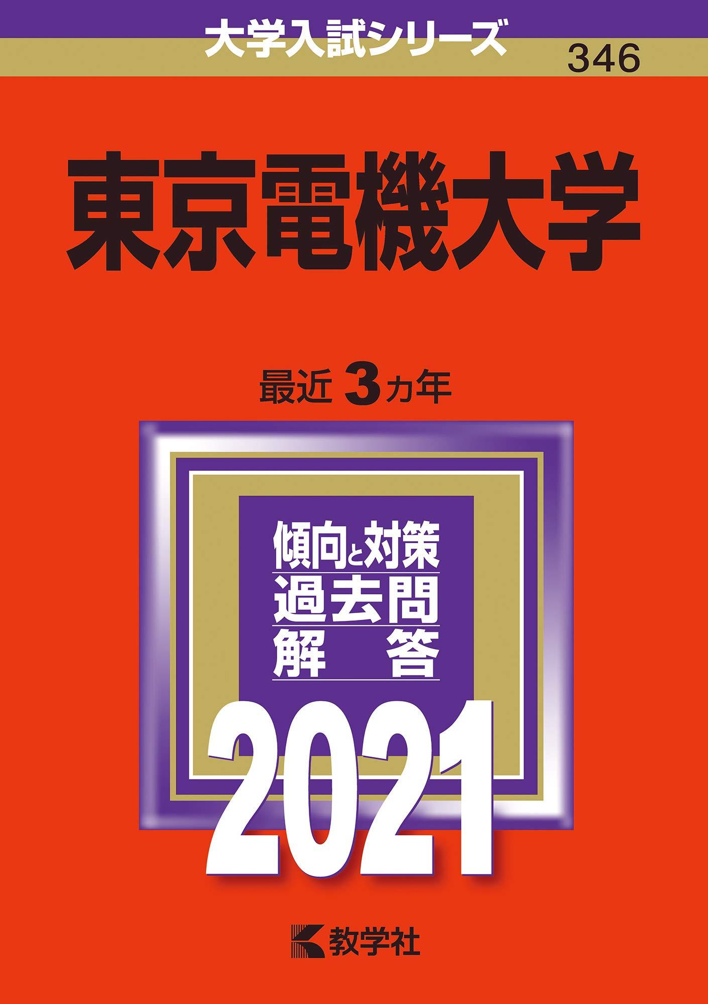 東京 電機 大学 後期