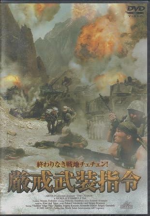 Amazon   厳戒武装指令 [DVD]   ...