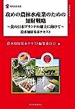 攻めの農林水産業のための知財戦略 ~食の日本ブランドの確立に向けて~ 農水知財基本テキスト (現代産業選書―知的財産実務シリーズ)