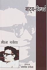 Natya Vimarsh Hardcover