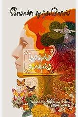 முதல் காதல் (Tamil Edition) Kindle Edition