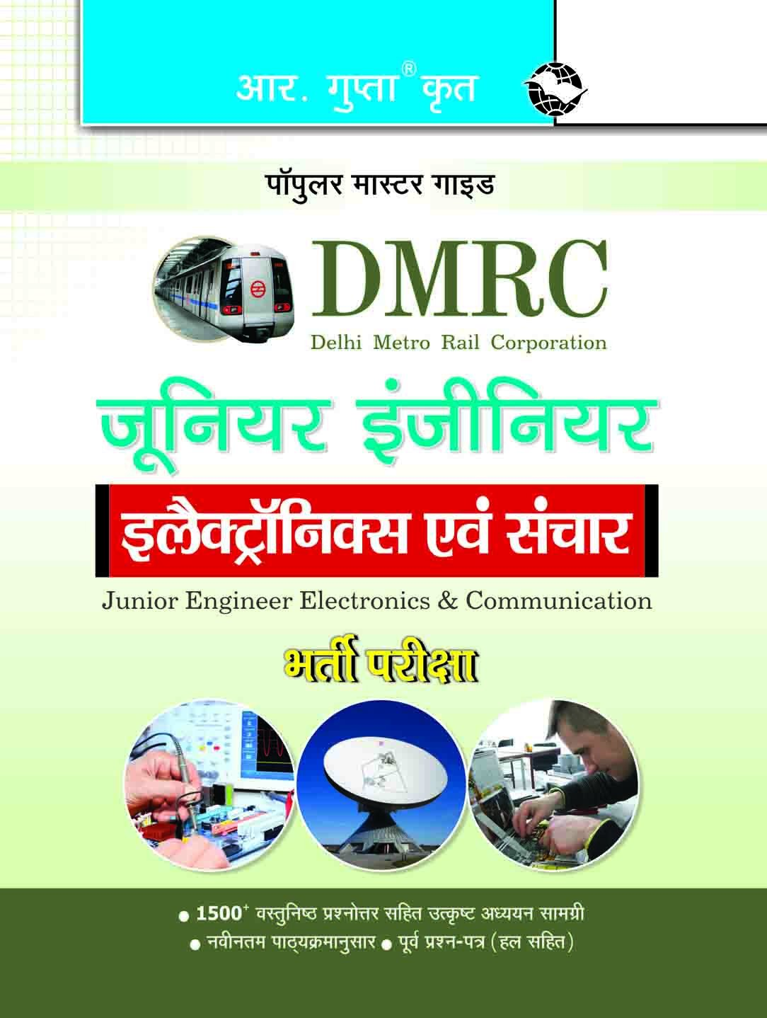 Download DMRC: Junior Engineer Electronics & Communication Exam Guide PDF
