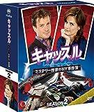 キャッスル/ミステリー作家のNY事件簿 シーズン2 コンパクトBOX [DVD]