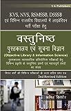 Vastunishth Pustakalya Evam Soochna Vigyan (Objective Library & Information Science) for KVS, NVS, RSMSSB, DSSSB and other Librarian Recruitment Exam (Hindi), 2nd Revised Edition